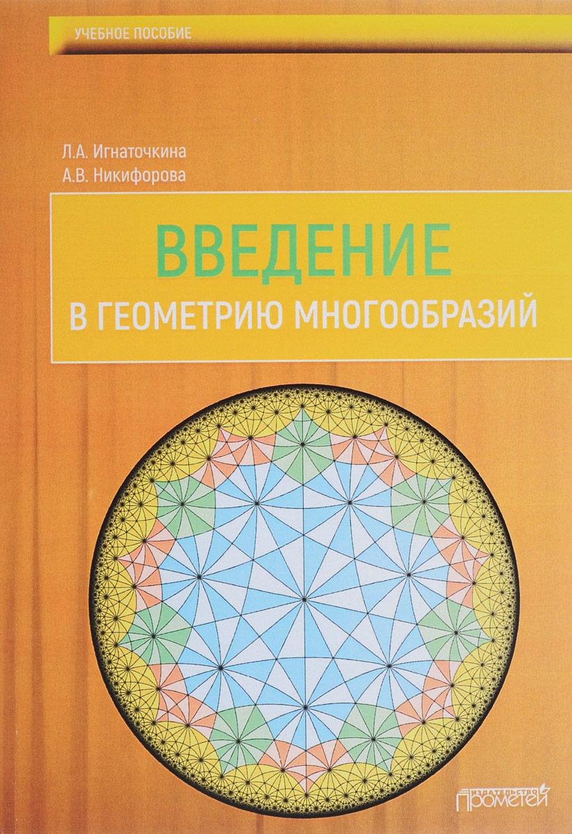 Л. А. Игнаточкина, А. Н. Никифорова Введение в геометрию многообразий. Учебное пособие клюшин в высшая математика для экономистов учебное пособие для прикладного бакалавров