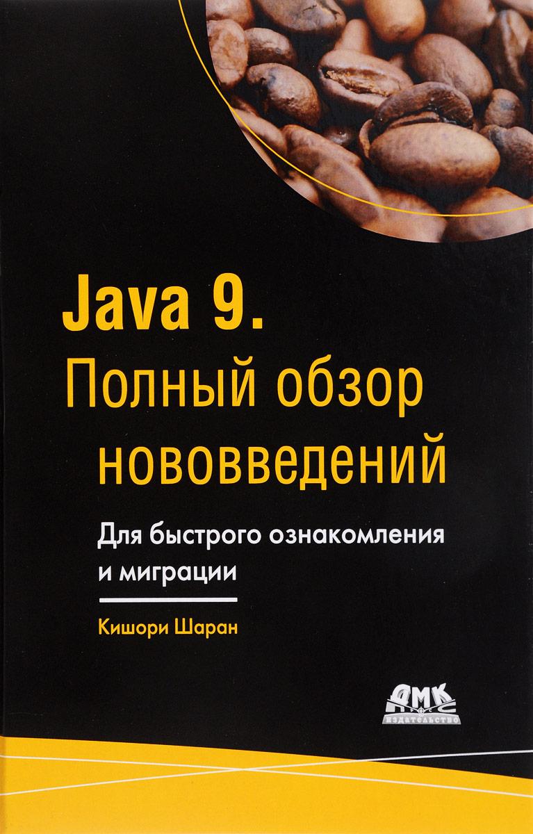 Шаран Кишори Java 9. Полный обзор нововведений