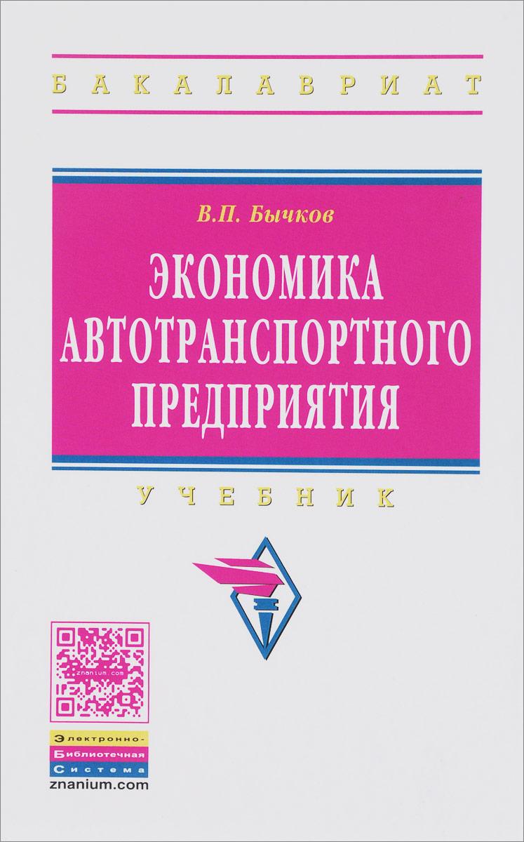 В. П. Бычков Экономика автотранспортного предприятия. Учебник цены