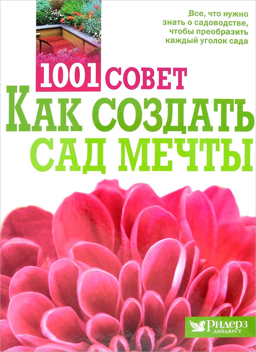 1001 совет как создать сад мечты
