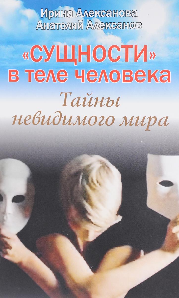 """Книга """"Сущности""""в теле человека. Тайны невидимого мира. И. Н. Алексанова, А. А. Александров"""