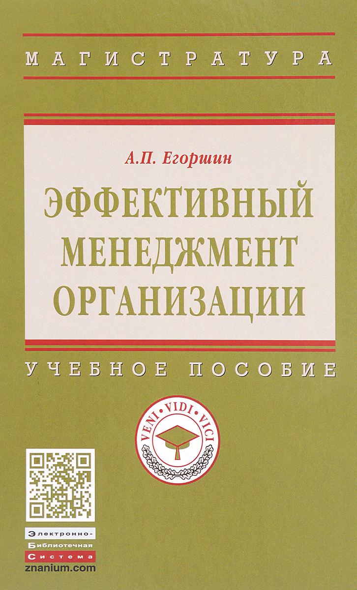 А. П. Егоршин Эффективный менеджмент организации. Учебное пособие