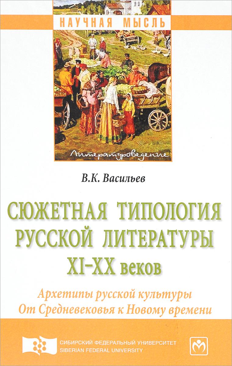 Сюжетная типология русской литературы XI-XX веков