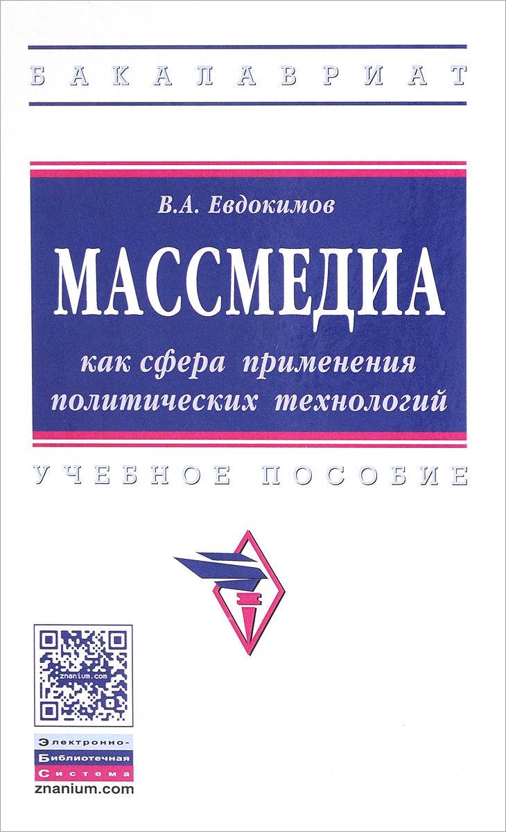 В. А. Евдокимов Массмедиа как сфера применения политических технологий. Учебное пособие