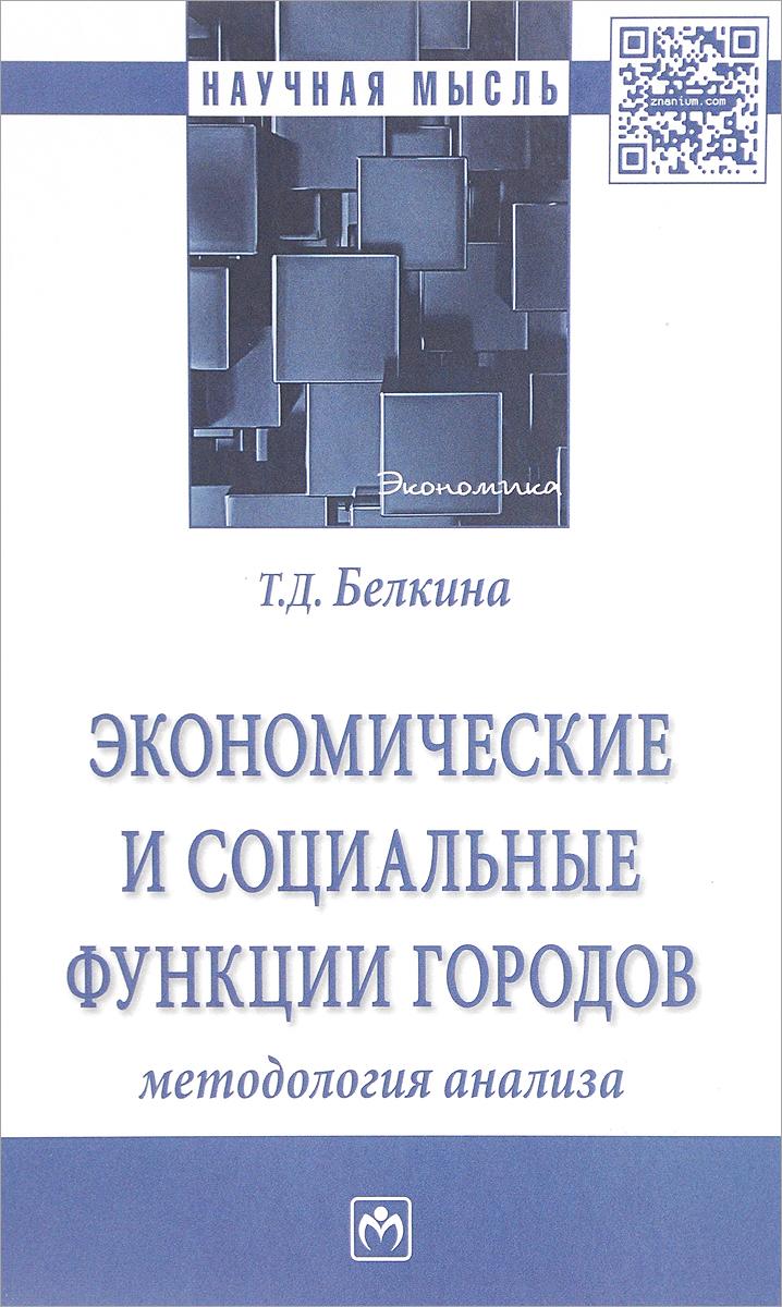 Экономические и социальные функции городов. Методология и инструменты управления сбалансированным развитием В монографии наоснове обширной...