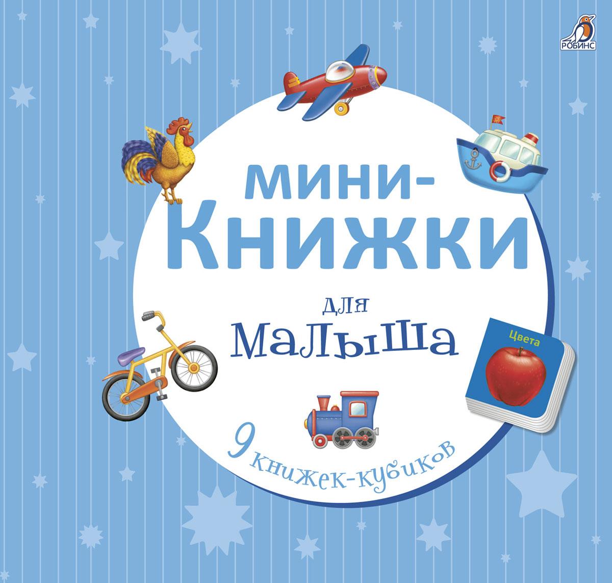 Мини-книжки для малыша (комплект из 9 книжек-кубиков) недорого
