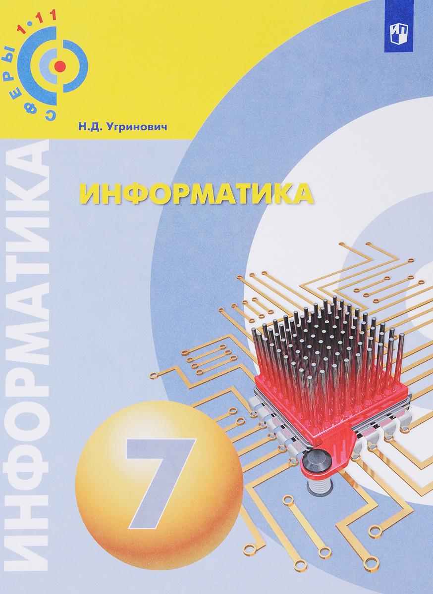Н. Д. Угринович Информатика. 7 класс. Учебное пособие