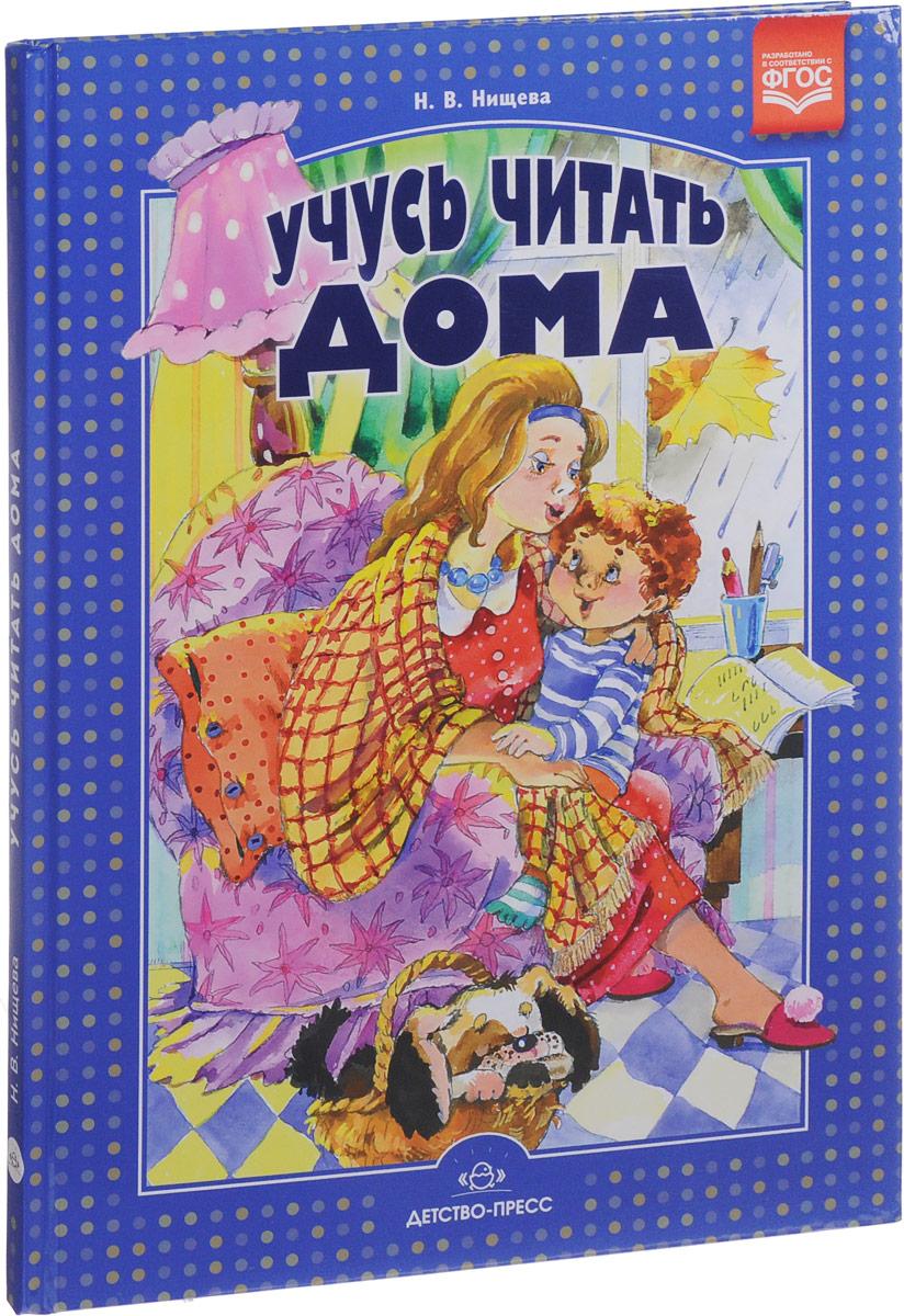 Н. В. Нищева Учусь читать дома. Книга для родителей дошкольников