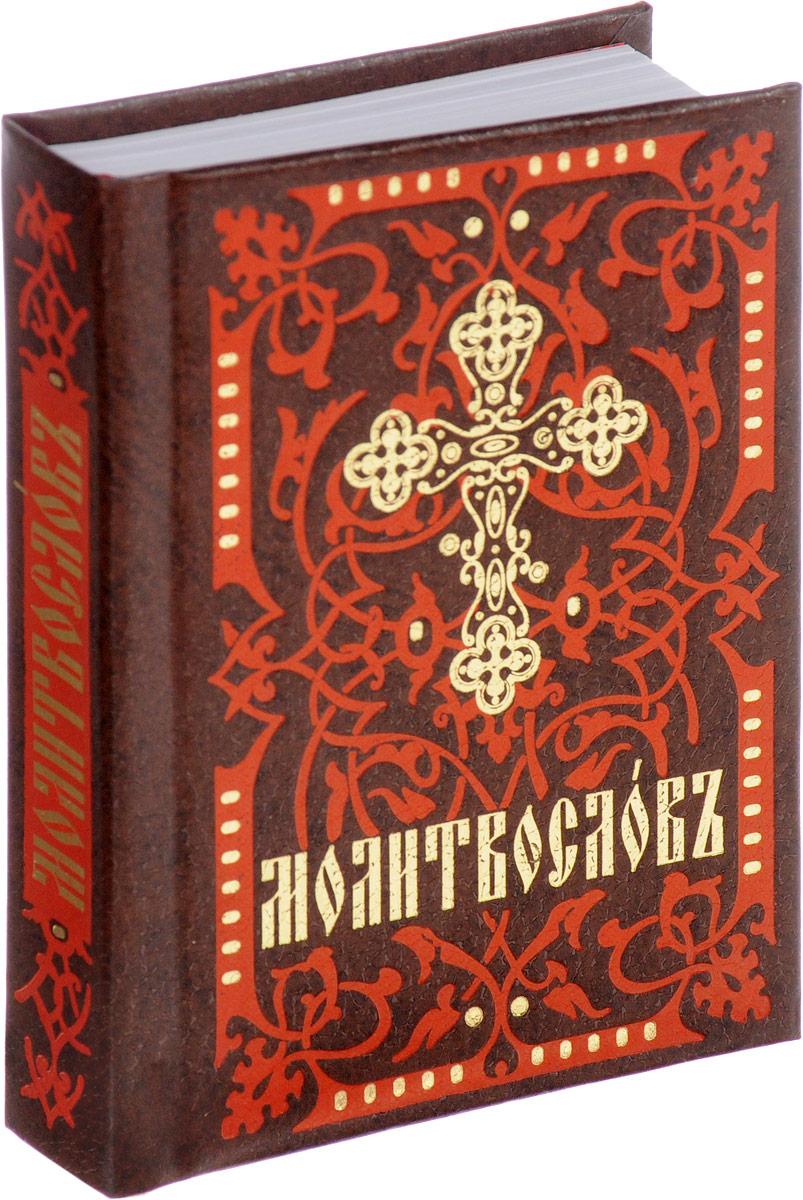 Молитвослов. На церковно-славянском языке цена и фото