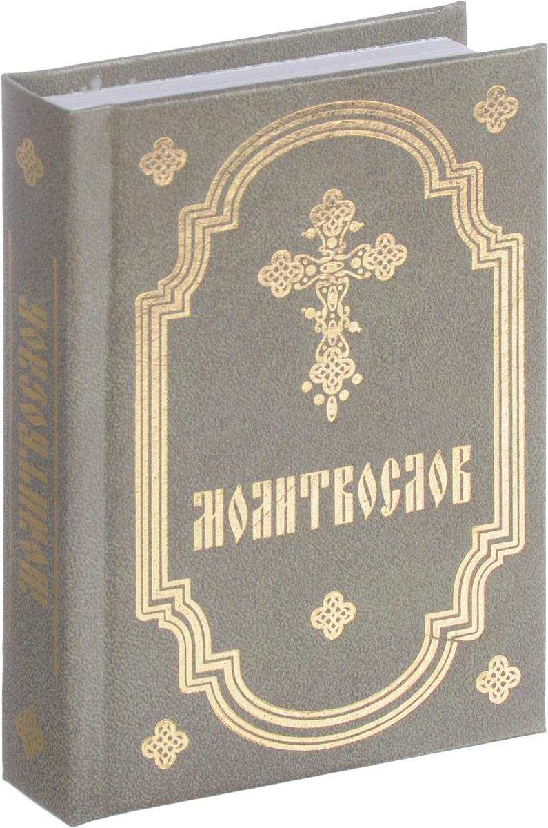 Фото - Молитвослов пономарев в ред сост семейный молитвослов молитвы на разные случаи семейной жизни