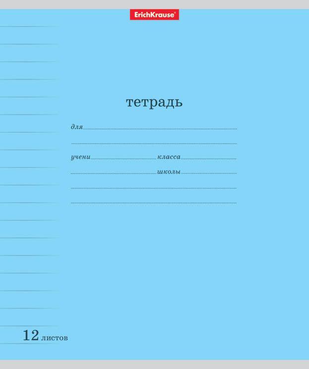 Тетрадь школьная ErichKrause Классика, 12 листов в линейку, голубой, 10 шт erich krause набор тетрадей родные просторы пруд 24 листа в линейку 10 шт
