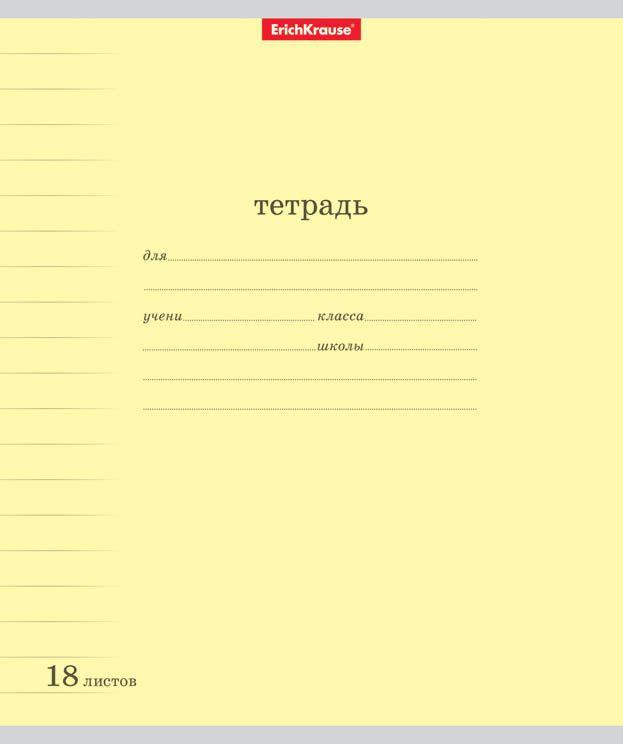 Тетрадь школьная ErichKrause Классика, с линовкой, 18 листов в линейку, желтый, 10 шт erich krause набор тетрадей родные просторы пруд 24 листа в линейку 10 шт