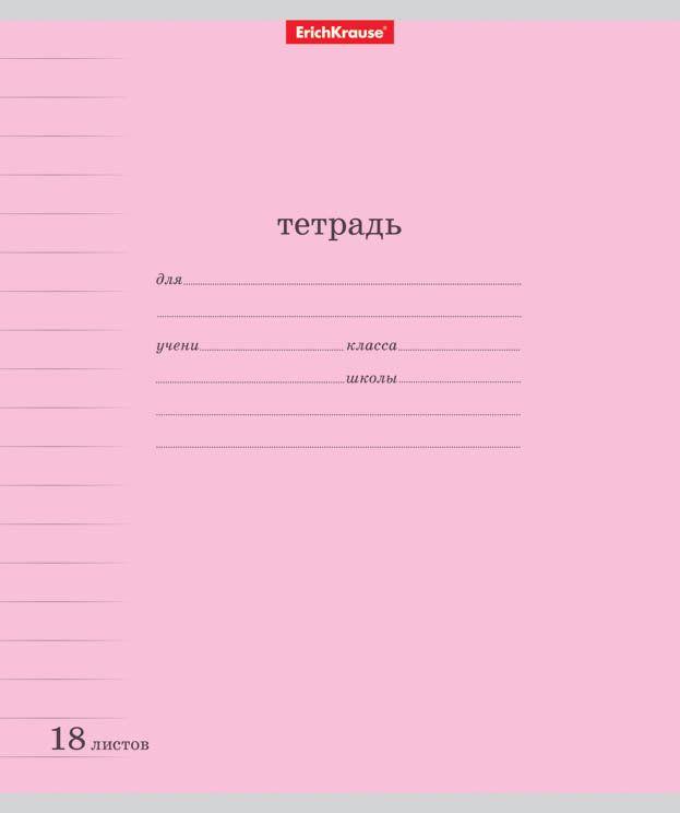 Тетрадь школьная ErichKrause Классика с линовкой, розовый, 18 листов в линейку, 10 шт erich krause набор тетрадей родные просторы пруд 24 листа в линейку 10 шт