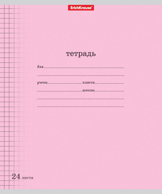 Тетрадь школьная ErichKrause Классика, с линовкой, 24 листа в клетку, розовый, 10 шт