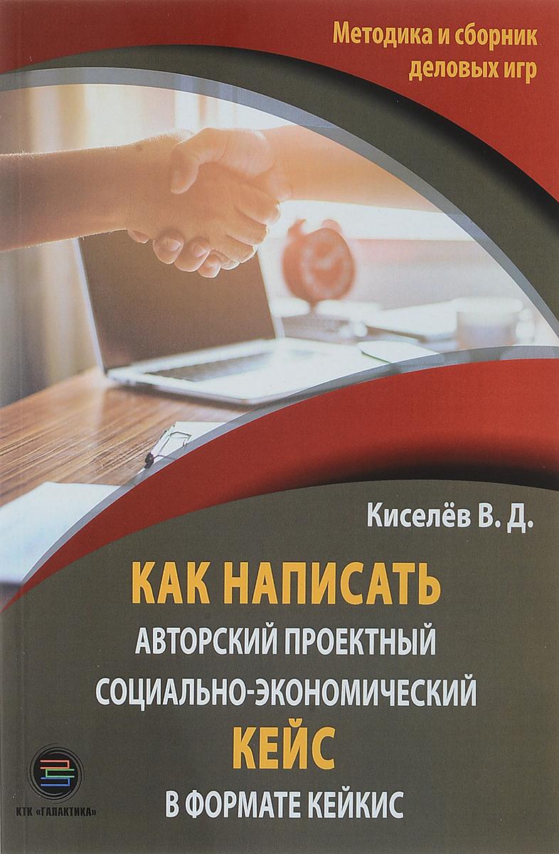В. Д. Киселёв как написать авторский проектный социально-экономический кейс в формате кейкис