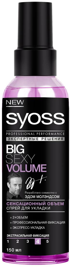 SYOSSСпрей Экспертные Решения Big Sexy Volume, 150 мл Syoss