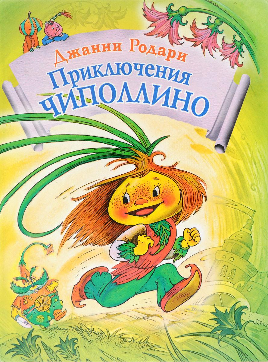 Книга с картинками чиполлино