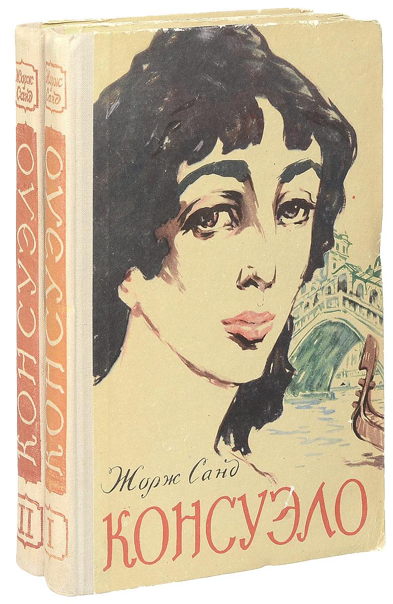 Ж. Санд Консуэло. Роман в 2 томах (комплект из 2 книг) цена и фото