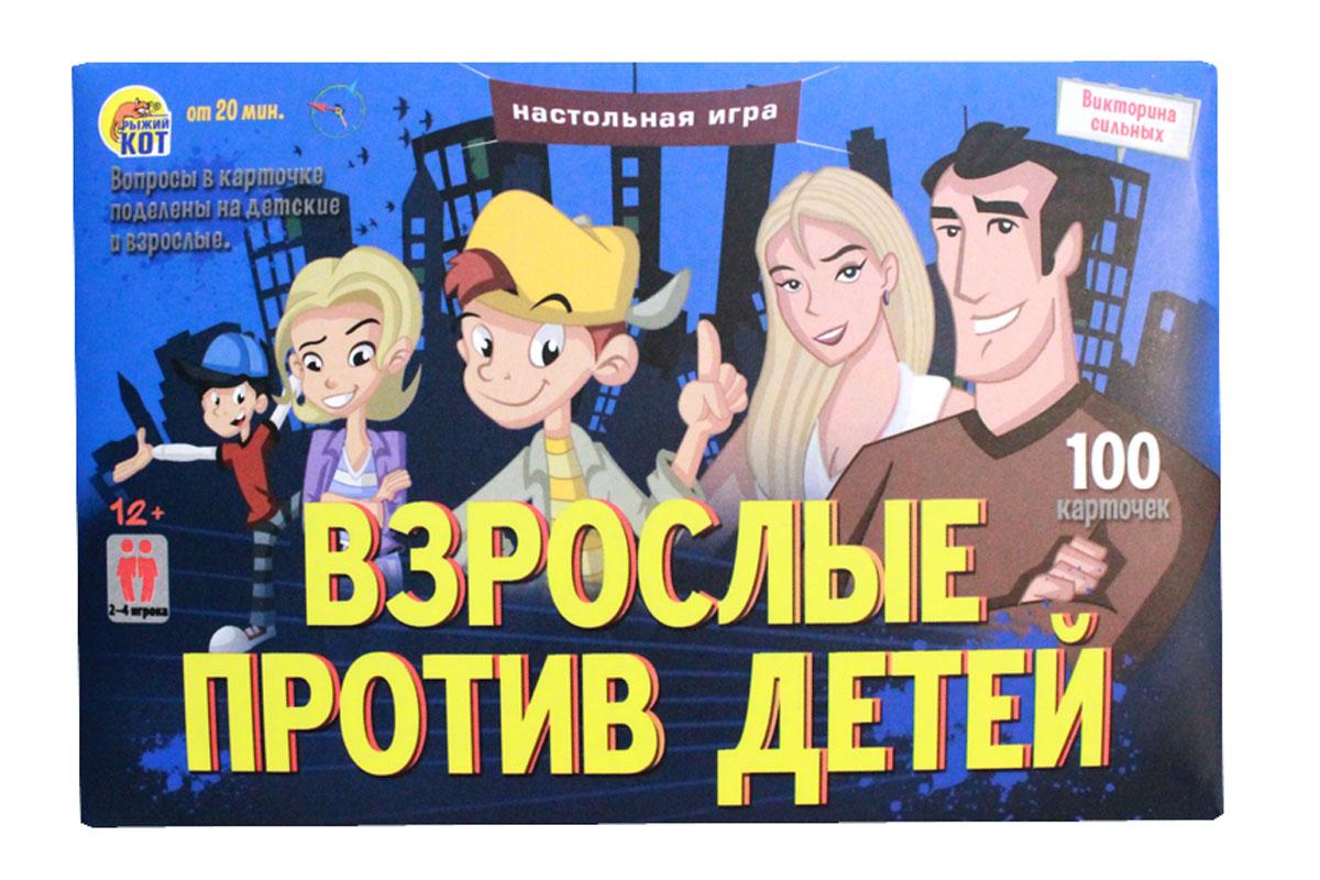 Рыжий Кот Обучающая игра Викторина Взрослые против детей