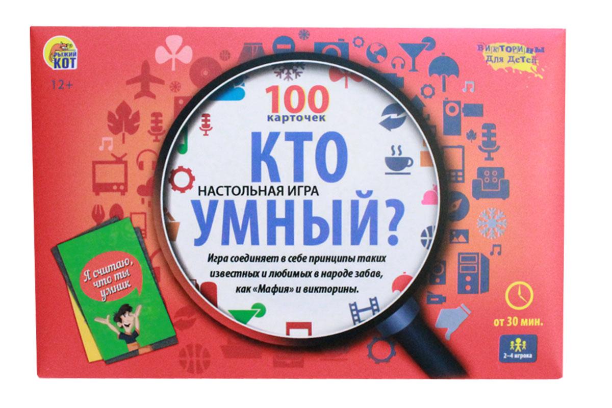 Рыжий Кот Обучающая игра Викторина для детей Кто умный? майер н кто самый умный