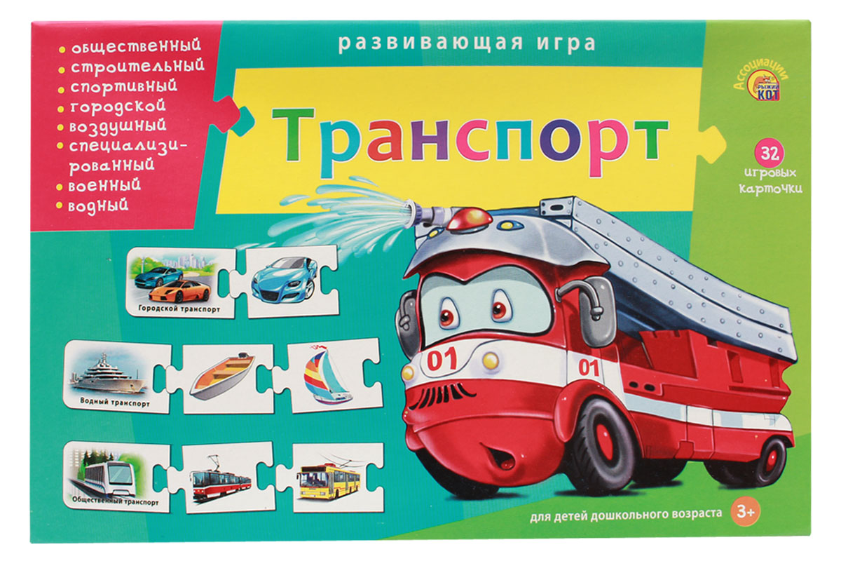 Фото - Рыжий Кот Обучающая игра Ассоциации цепочкой Транспорт рыжий кот обучающая игра ассоциации учим цифры