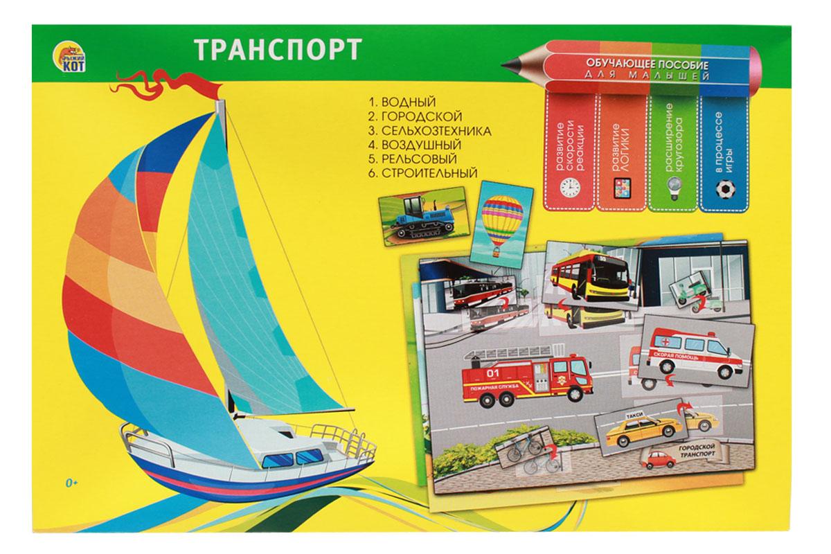Рыжий Кот Обучающее пособие для малышей Транспорт цена и фото