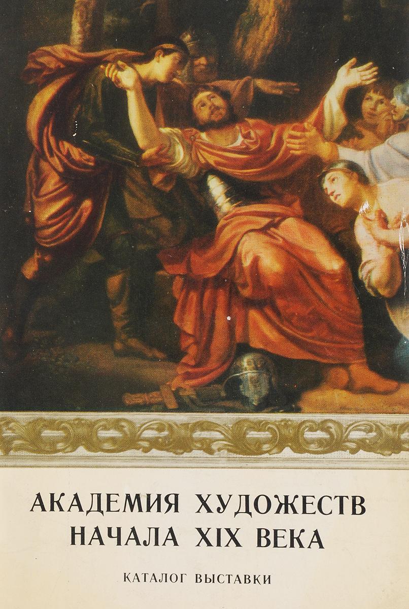 Академия художеств начала XIX века в г лисовский академия художеств