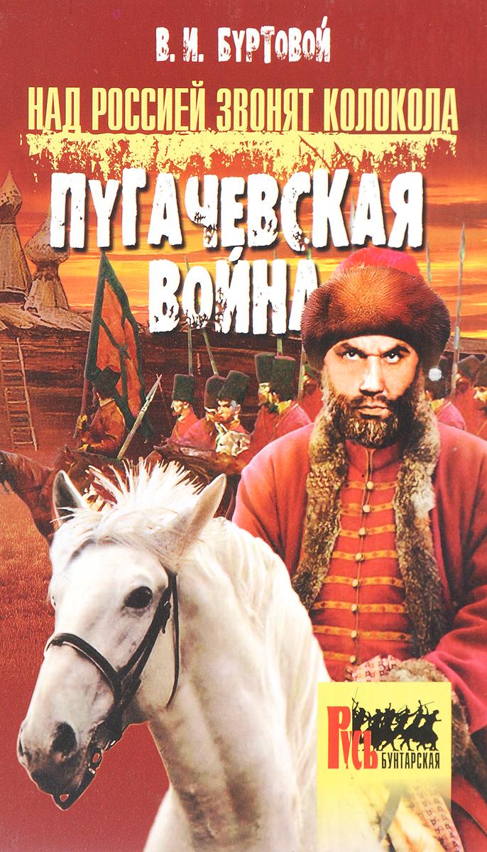 В. И. Буртовой Над Россией звонят колокола Пугачевская война