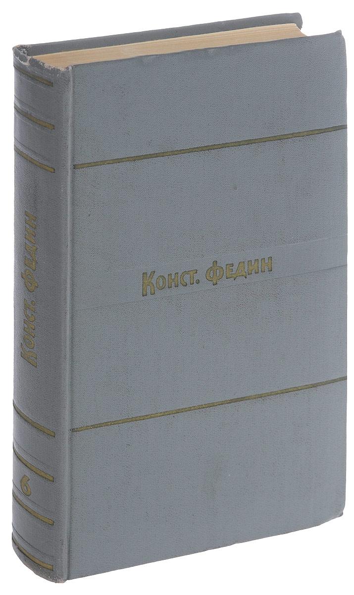 Федин К. Константин Федин. Собрание сочинений в 9 томах. Том 6