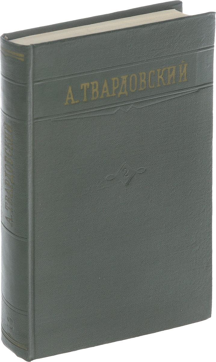 цены А. Твардовский. Стихотворения и поэмы в 2 томах. Том 2