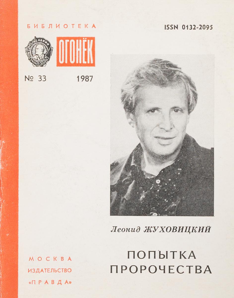 Жуховицкий Л.А. Попытка пророчества