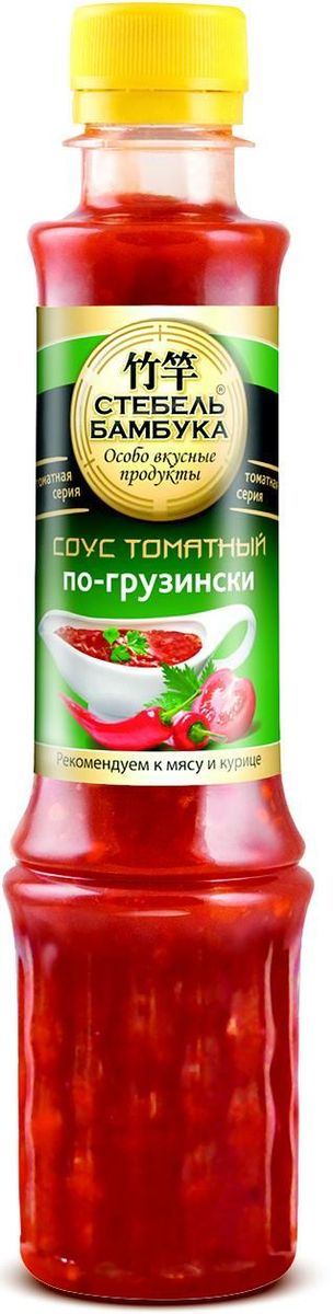 Стебель Бамбука соус томатный по-грузински, 280 г цена в Москве и Питере
