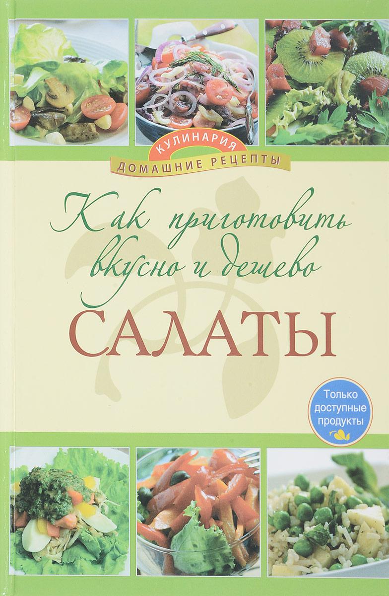 Как приготовить вкусно и дешево салат автор не указан лучшие рецепты домашних салатов