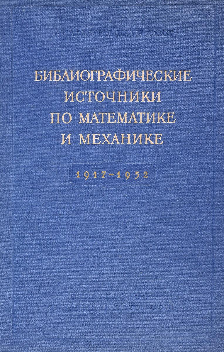 Библиографические источники по математике и механике 1917-1952 м а михайлов лекции по классической механике