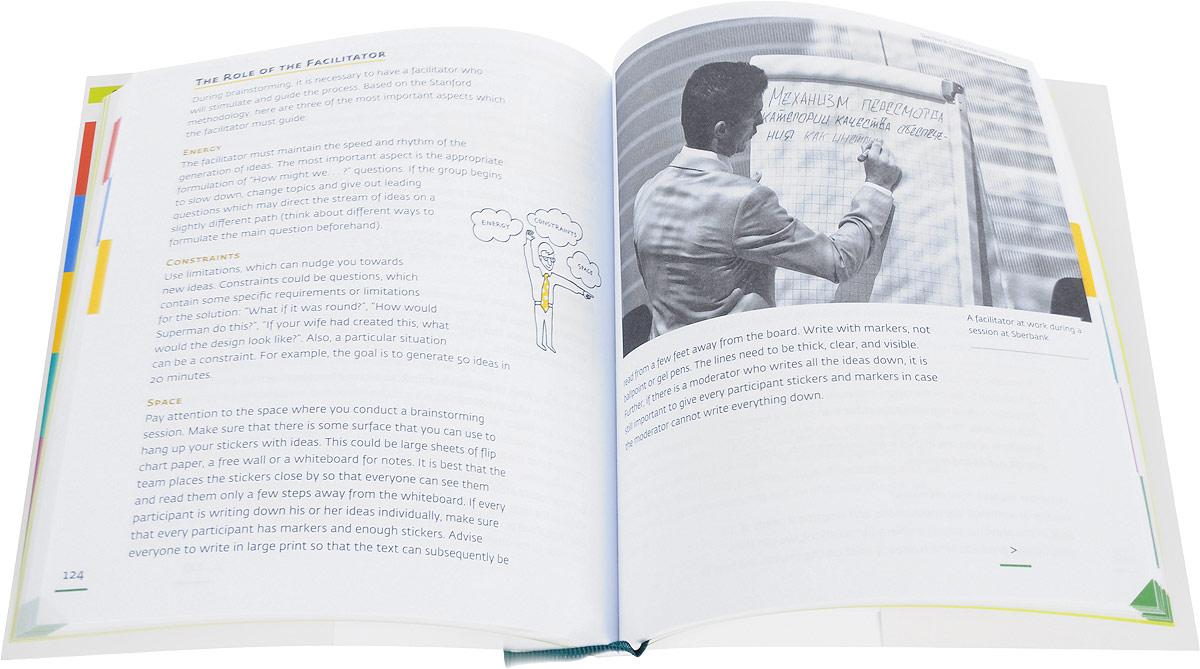 Design thinking С содержанием книги вы можете...