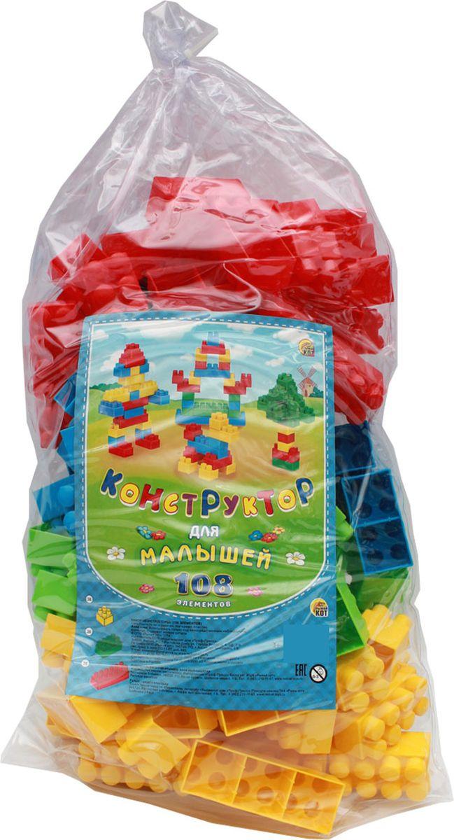 игры для малышей Рыжий Кот Конструктор для малышей К-3523