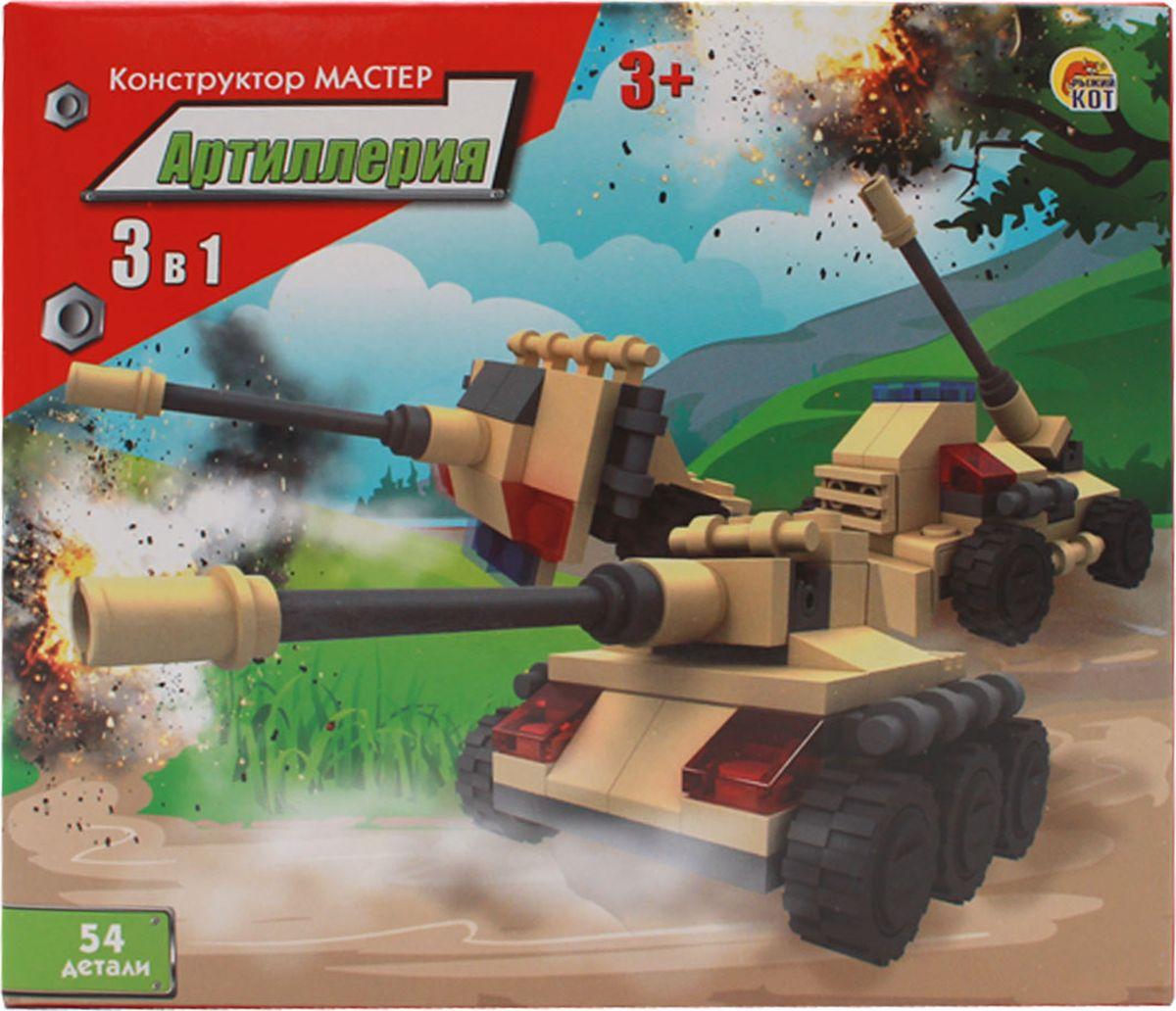 Рыжий Кот Конструктор 3 в 1 Артиллерия цена и фото
