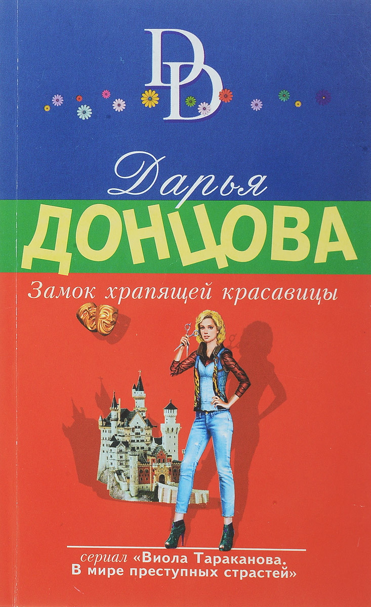Дарья Донцова Замок храпящей красавицы