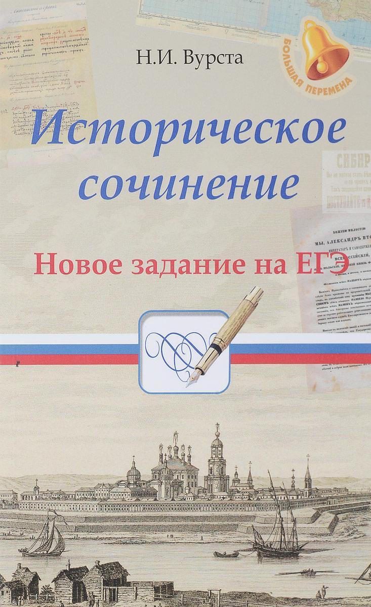 Историческое сочинение. Новое задание на ЕГЭ
