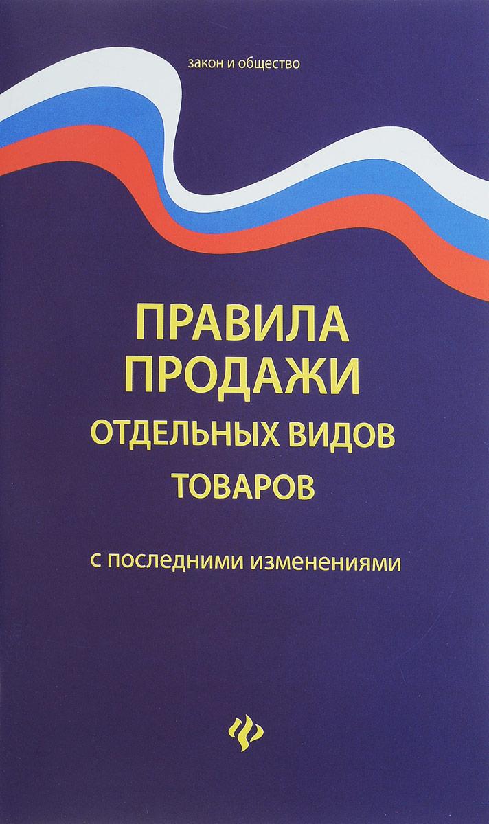 Правила продажи отдельных видов товаров Постановление Правительства...
