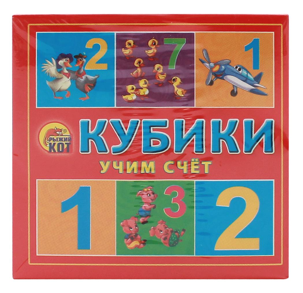 Фото - Рыжий Кот Кубики Учим счет рыжий кот обучающая игра ассоциации учим цифры