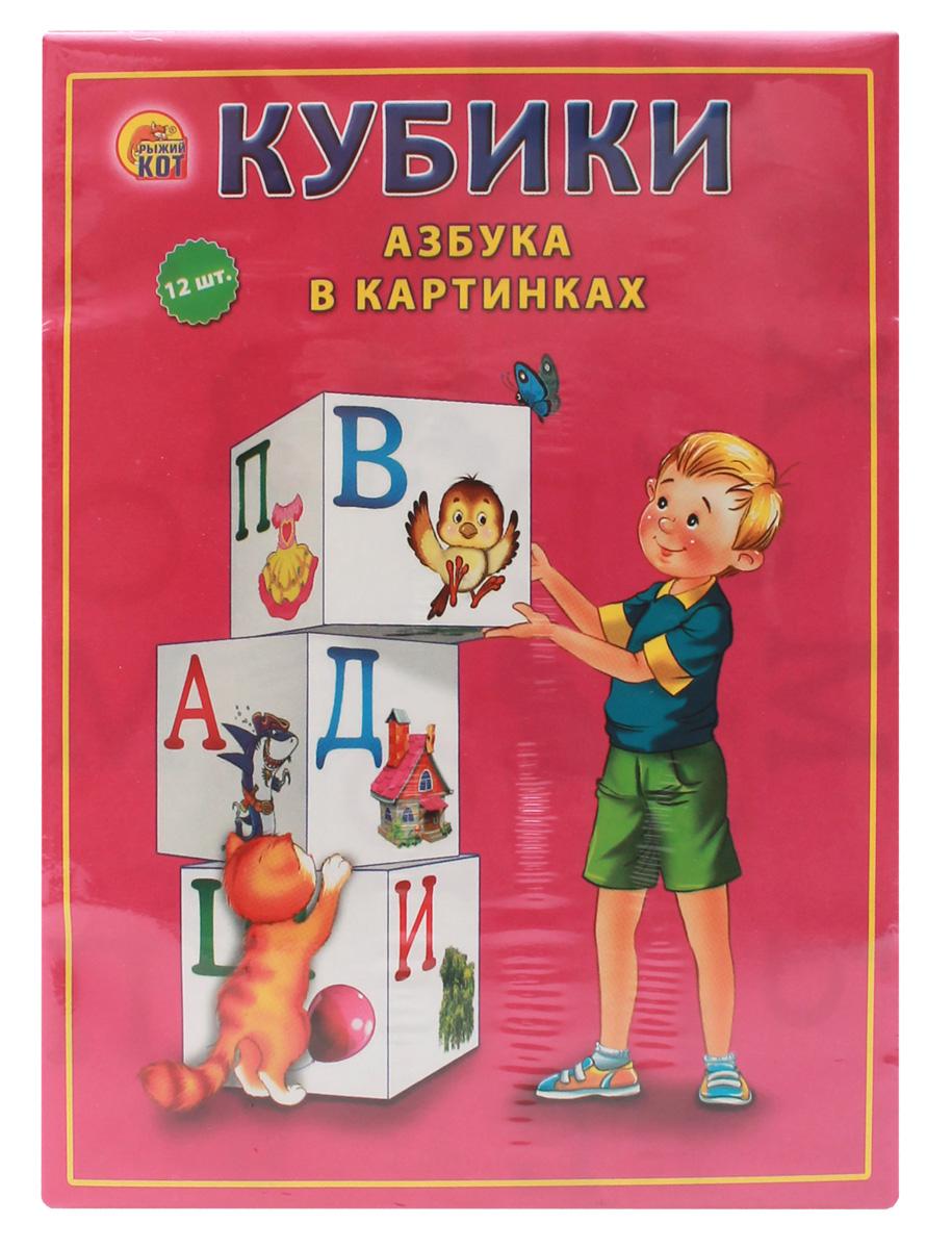Рыжий Кот Кубики Азбука в картинках К12-9037