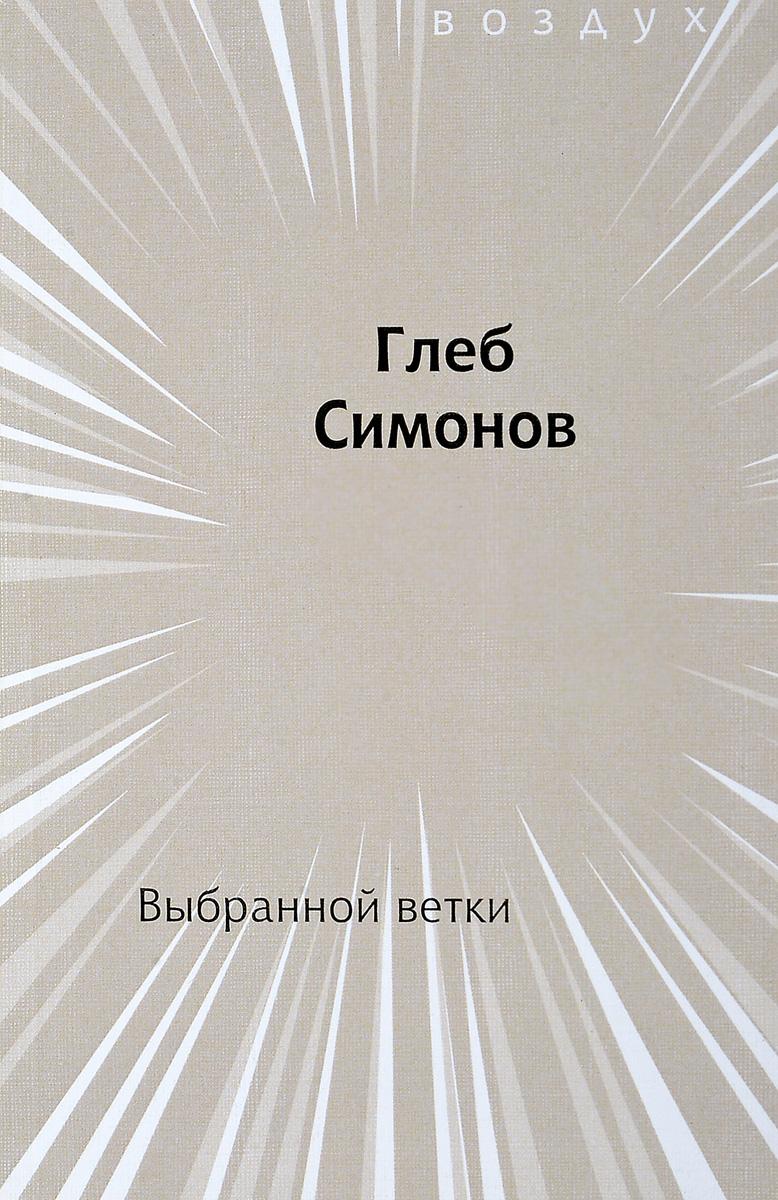 Г. Симонов Выбранной ветки