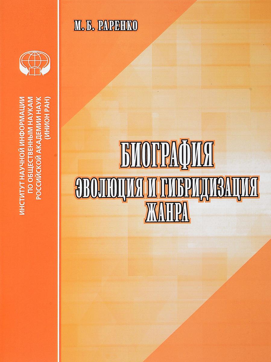 М. Б. Раренко Биография. Эволюция и гибридизация жанра. Аналитический обзор три биографии
