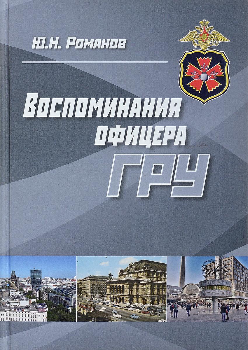 Ю. Н. Романов Воспоминания офицера ГРУ