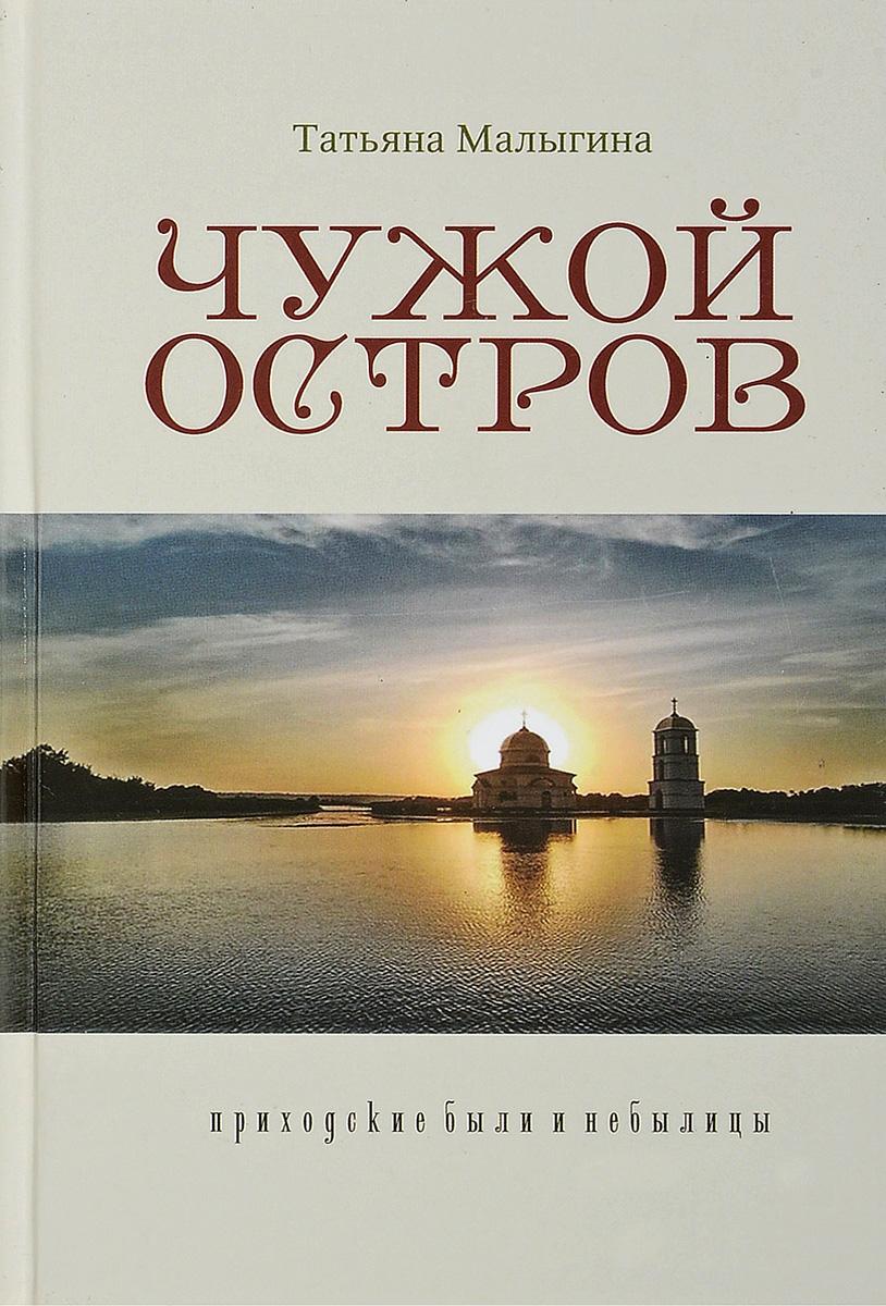 Татьяна Малыгина Чужой остров. Приходские были и небылицы