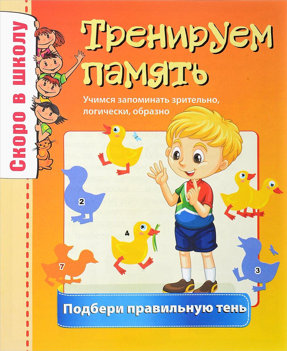 О. Наумова, А. Майорова Тренируем память. Подбери правильную тень