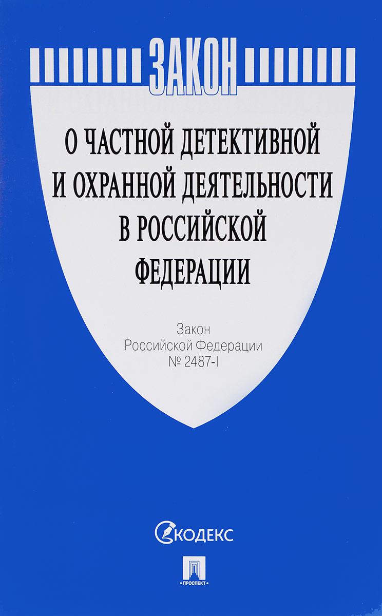 О частной детективной и охранной деятельности в Российской Федерации закон российской федерации о частной детективной и охранной деятельности в российской федерации уцененный товар 1