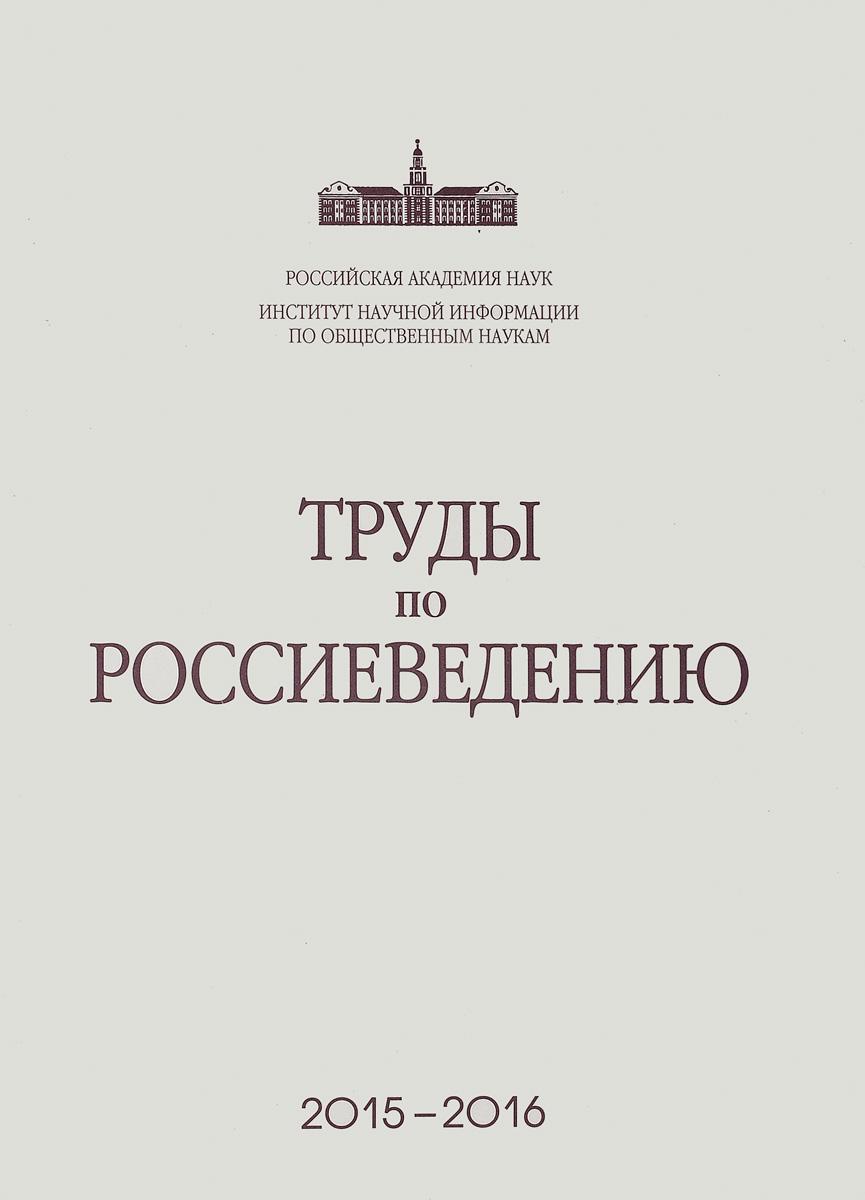 И. И. Глебова Труды по россиеведению. Сброник научных трудов