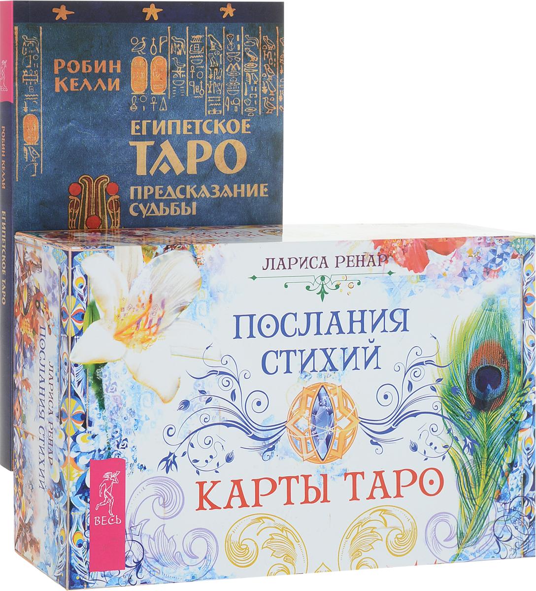 Лариса Ренар, Робин Келли Послания стихий. Египетское Таро (комплект из 2 книг + колода карт)
